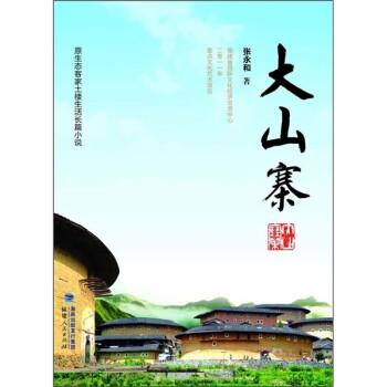 大山寨 PDF版