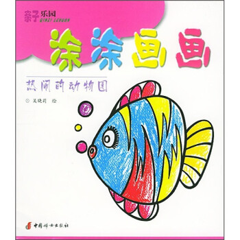 亲子乐园丛书·涂涂画画:热闹的动物园 在线