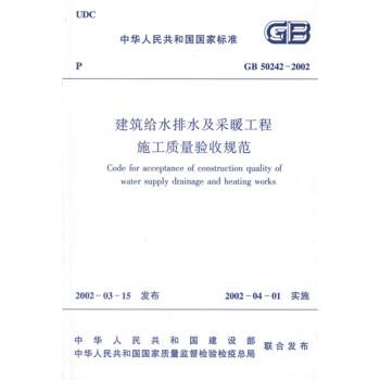 《GB 50242-2002 建筑给水排水及采暖工程施工质量验收规范》