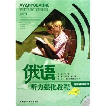 俄语听力强化教程 在线阅读