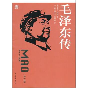毛泽东传 PDF版下载