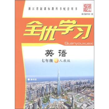 全优学习:英语 PDF版下载