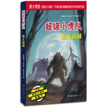 超级小虎队:狼人森林 [7-10岁] 在线阅读