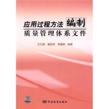 应用过程方法编制质量管理体系文件 PDF版下载