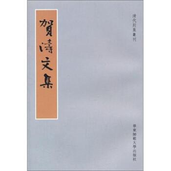 贺涛文集 电子书