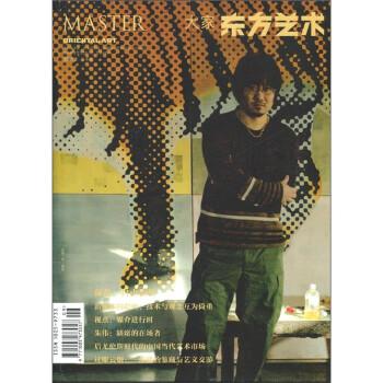东方艺术:大家  [Oriental Art Master] 电子版下载