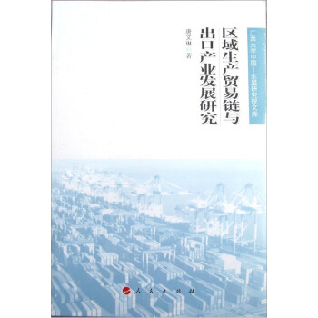 区域生产贸易链与出口产业发展研究 PDF版