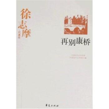 徐志摩代表作:再别康桥 PDF电子版