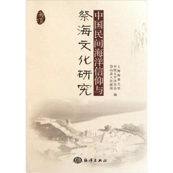 中国民间海洋信仰与祭海文化研究