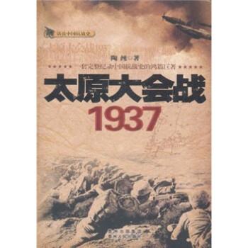 话说中国抗战史:太原大会战1937 在线阅读