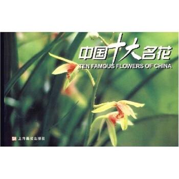 美高梅官网十大名花 PDF电子版