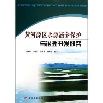 黄河源区水源涵养保护与治理开发研究 电子书下载