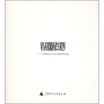 视觉在线:广西师范大学艺术系教师作品集 PDF版下载