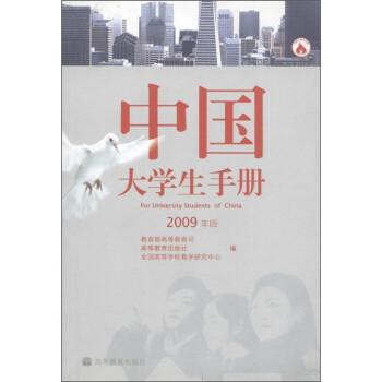 中国大学生手册  [For University Students of China] 在线下载
