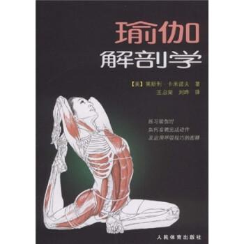 瑜伽解剖学 PDF版