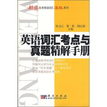 英语词汇考点与真题精解手册 试读