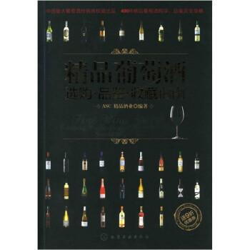 精品葡萄酒选购·品鉴·收藏指南 在线下载
