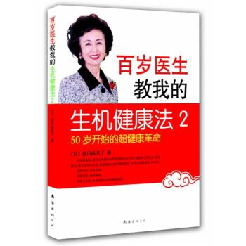 百岁医生教我的生机健康法2 电子书