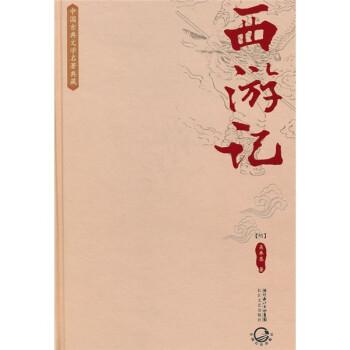 中国古典文学名著典藏:西游记 在线下载