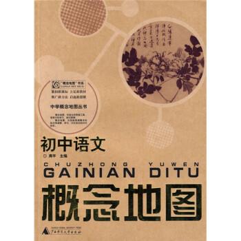 中学概念地图丛书:初中语文概念地图 在线下载