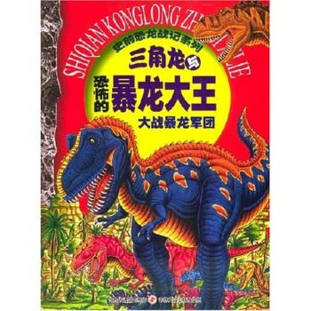 三角龙与恐怖的暴龙大王:大战暴龙军团 [3-10岁] 在线下载