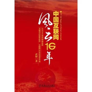中国互联网风云16年 电子版