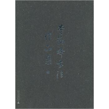 李翔峰书法作品集 PDF版
