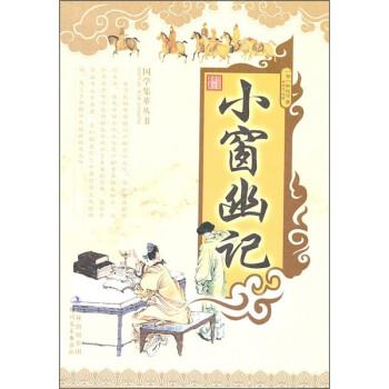 国学集萃丛书:小窗幽记 下载