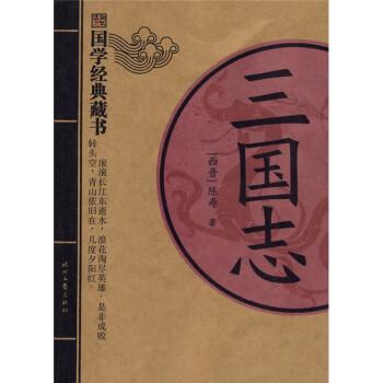 国学经典藏书:三国志 试读