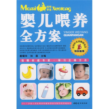 妈咪学堂:婴儿喂养全方案 电子版下载