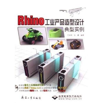 Rhino工业产品造型设计典型实例 电子版下载