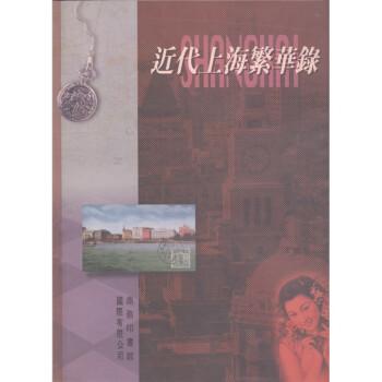 近代上海繁华录 试读