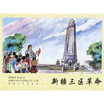 新疆三区革命 电子版下载