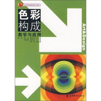 艺术设计系列教材:色彩构成教学与应用  [Art & Design] 下载