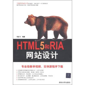 HTML5和RIA网站设计 PDF版