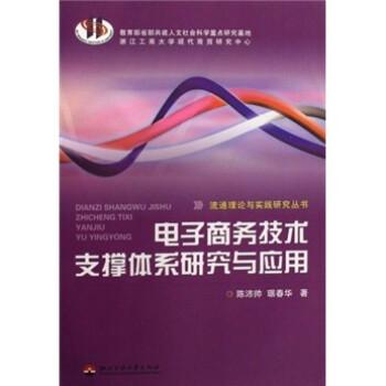 电子商务技术支撑体系研究与应用 PDF版下载