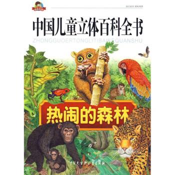 动物系列·中国儿童立体百科全书:热闹的森林 [3-6岁] PDF电子版