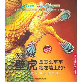 没有胶水,壁虎是怎么牢牢粘在墙上的?:令人羡慕的动物本能 [3-10岁] 电子书下载