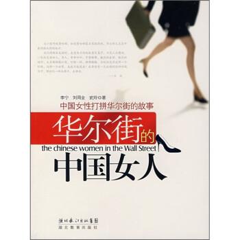 中国女性打拼华尔街的故事:华尔街的中国女人 PDF版