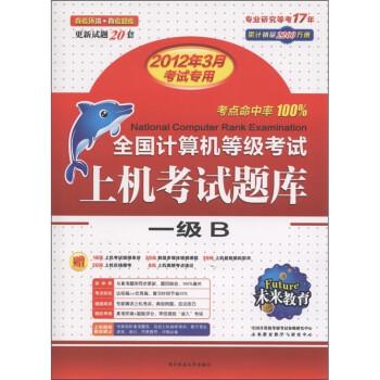 未来教育·全国计算机等级考试上机考试题库:一级B  [National Computer Rank Examination] 在线阅读