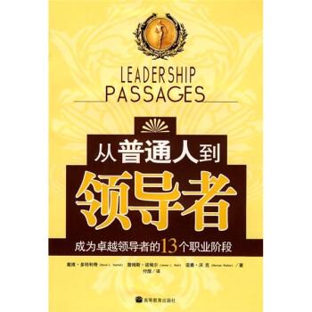 从普通人到领导者 电子书