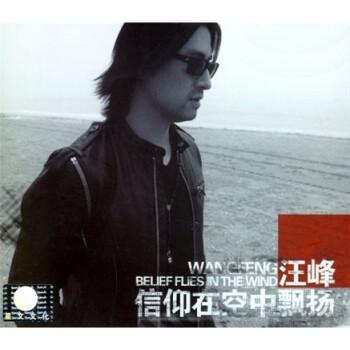你是我心爱的姑娘 汪峰 Music kaoyan.com