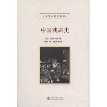 中国戏剧史 版