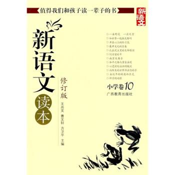 新语文读本:小学卷10 电子书下载