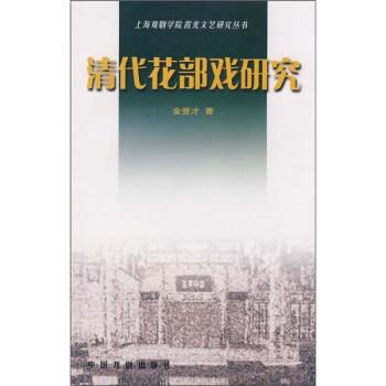 清代花部戏研究 PDF电子版