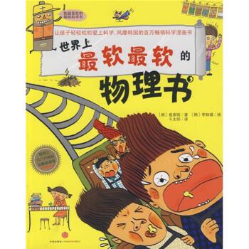 我超级喜欢的趣味科学书:世界上最软最软的物理书 [7-14岁] 电子版下载