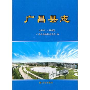 广昌县志1991-2000 下载