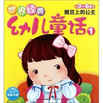 世界经典幼儿童话1:豌豆上的公主 电子书下载