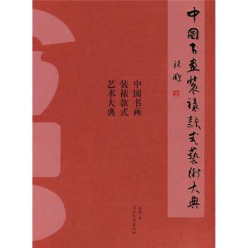 中国书画装裱款式艺术大典 * 在线阅读