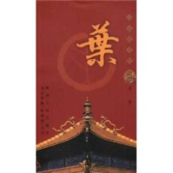 百家姓书库:叶 PDF电子版